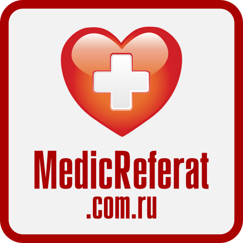 Медицинские рефераты на medicreferat com ru Медицинские рефераты